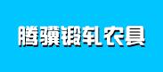 唐山市腾骥锻轧农具制造有限责任公司