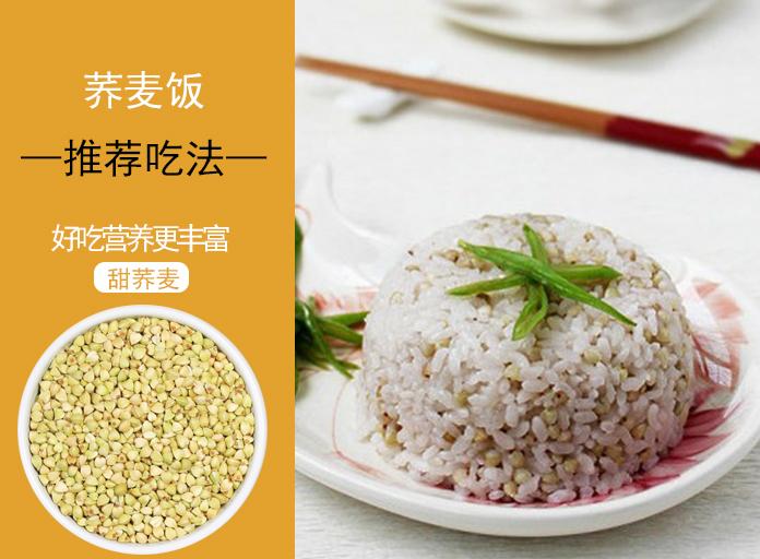 中国荞麦产业平台