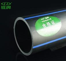 广东四维塑业维牌PE给水管市政管环保无毒诚招代理商