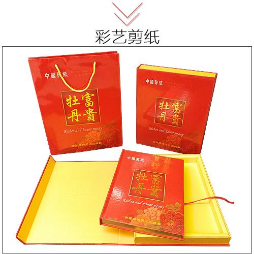 蔚县剪纸  富贵牡丹剪纸册 批发团购 礼品