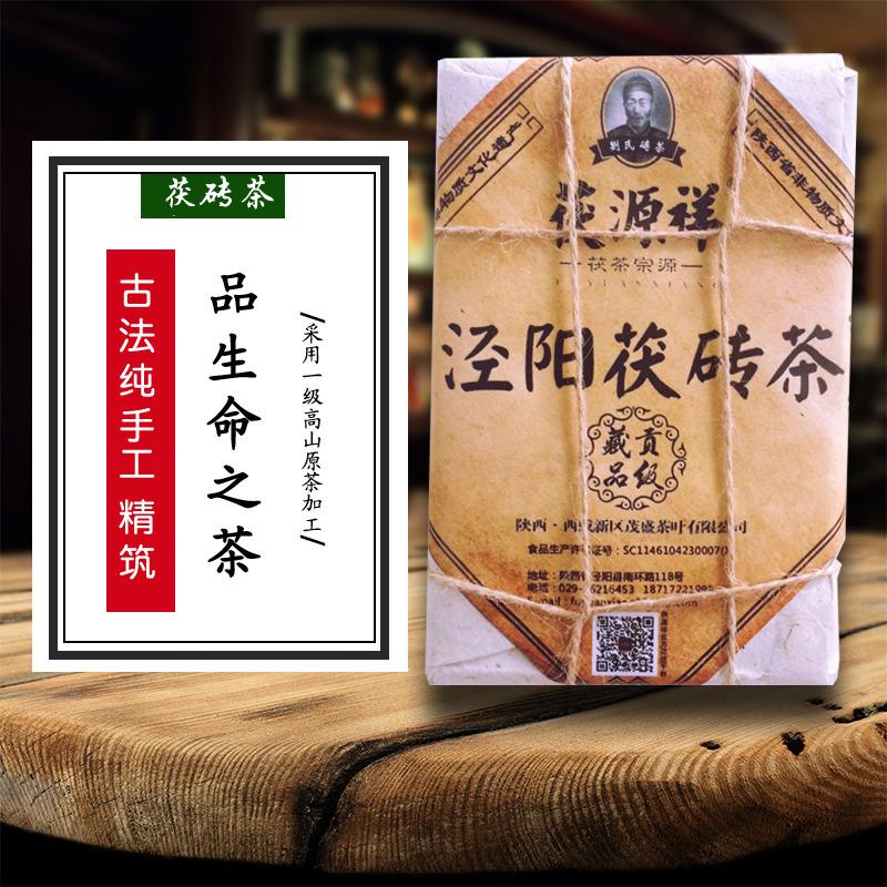 陕西泾阳茯砖茶茯源祥纯手工精筑品质保证 菌花饱满 茶色浓醇透亮500g