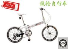 镁轮折叠自行车镁合金车架玲珑7速/年中大促销热卖特价折叠自行车