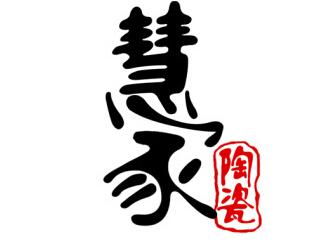 宜兴市源利陶瓷有限公司