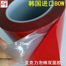 厂家直销韩国进口宝友BOW7025GE强粘灰色亚克力泡棉双面胶