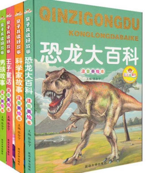 亲子共读好故事 恐龙大百科 科学家故事 王子童话 男孩故事 共4册图片