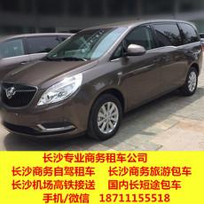 长沙自驾租车 2017款全新别克GL8豪华商务车自驾租车