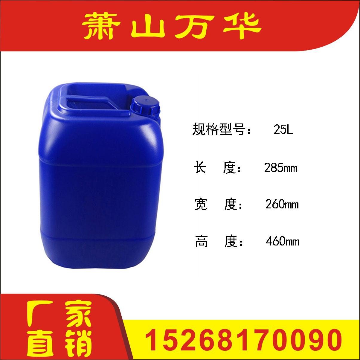 水杉塑料桶25kg 食品级化工塑料方桶25堆码桶塑料水桶