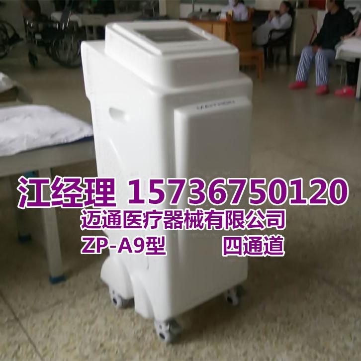 迈通-中医定向透药治疗仪中药离子导入仪ZP-A9型