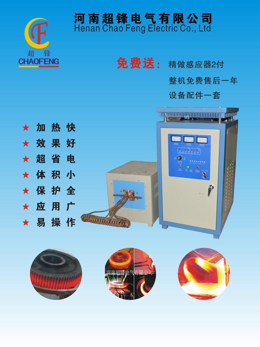 中频加热炉棒料透热炉首选超锋就是省电