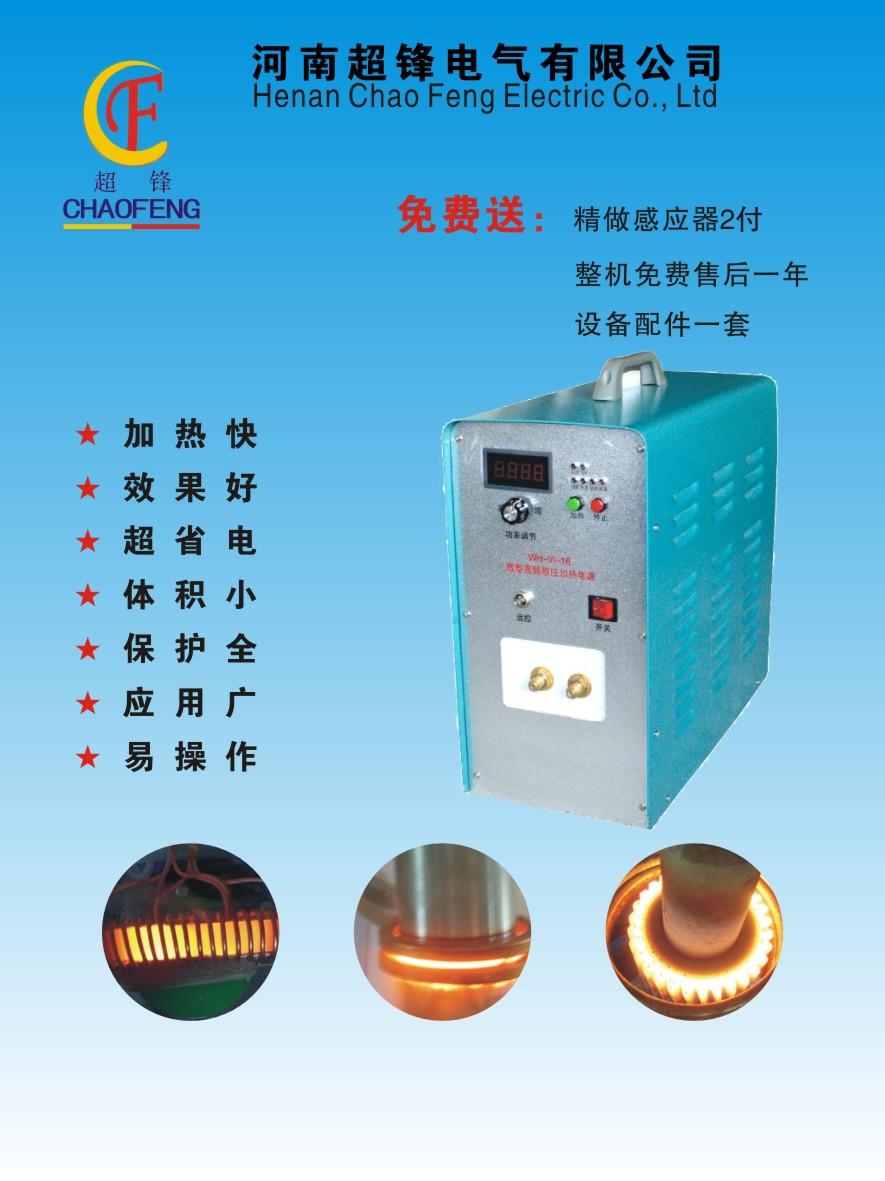 高频焊机车刀焊接设备超锋牌小设备大作用