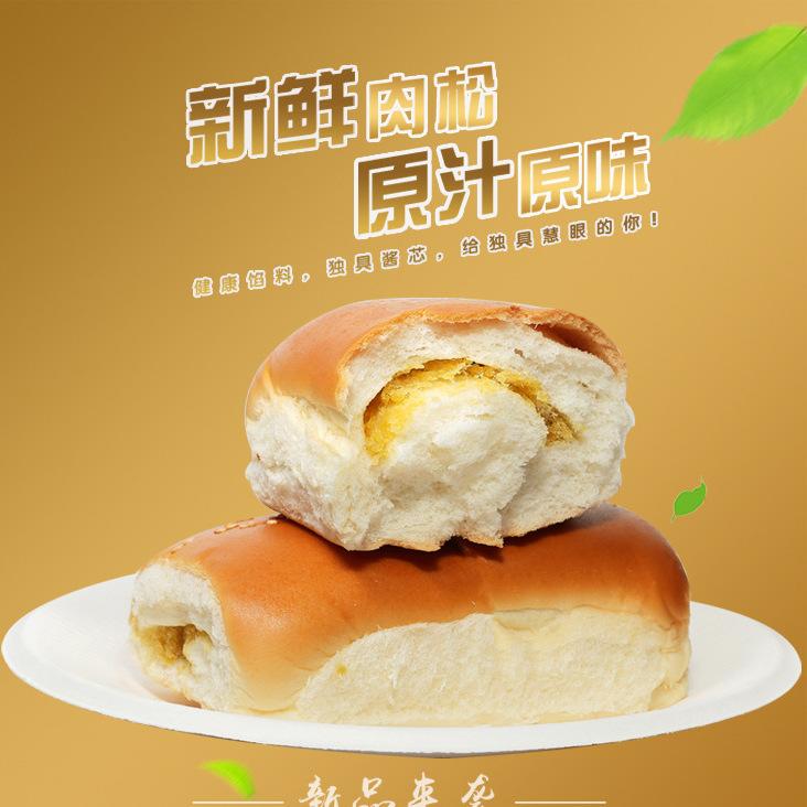 供应 港式肉松面包和香米面包3800g小吃零食休闲零食奶吉尔面包早餐