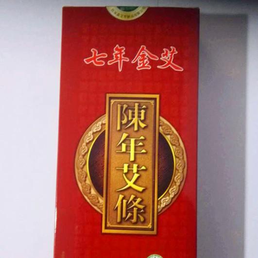 艾灸养生南阳医乐嘉40:1艾绒七年金艾条18—200mm有烟艾灸条