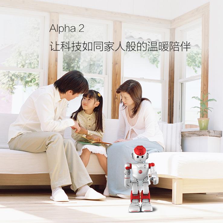 2017新款可编程人工智能机器人语音对话高科技阿尔法Alpha2机器人 Alpha2 官方标配
