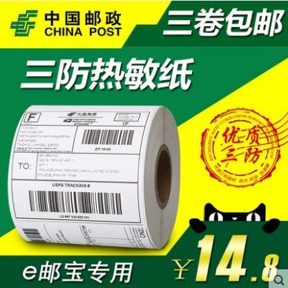 三防热敏纸100100空白E邮宝电子面单不干胶标签条码打印贴纸