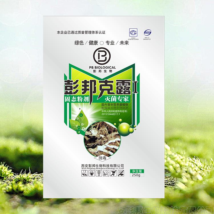 供应彭邦生物 精品灭菌肥——彭邦克露I 复合生物灭菌肥 袋装250g