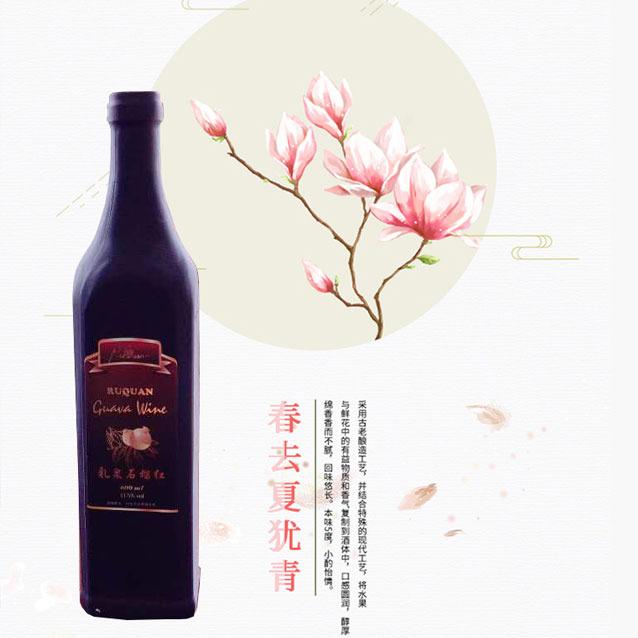 供应乳泉美味石榴酒600ml石榴果酒