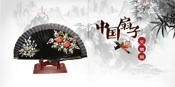 中国扇子交易网