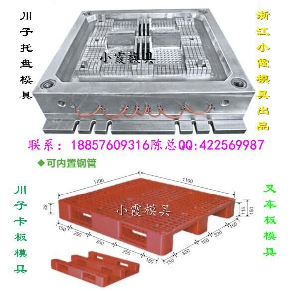 天津模具公司 1.2米注射插钢管托盘模具 1.2米注射单面托盘模具价位