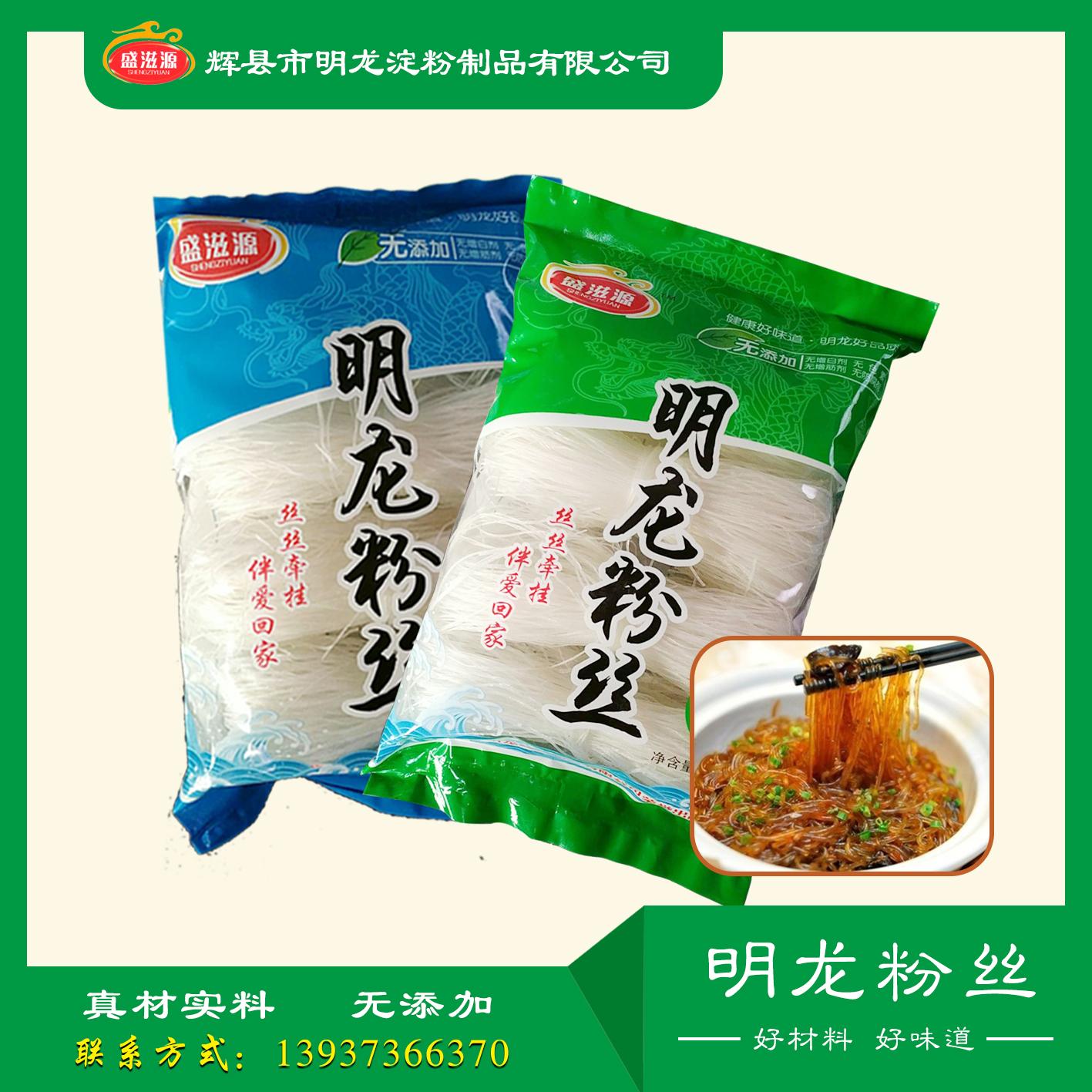 明龙粉丝厂家直销 新乡辉县厂家批发不含添加剂劲道爽口