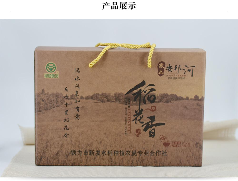 2017年新米 礼盒装 稻花香大米 东北大米  5Kg