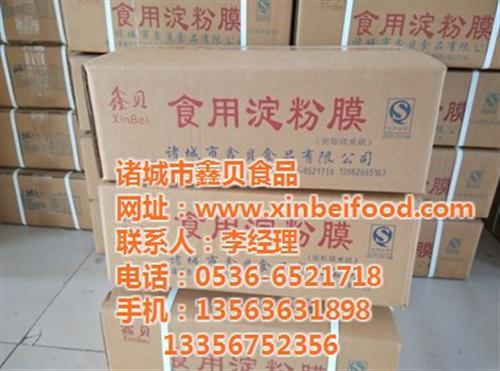 糯米纸_鑫贝食品糯米纸_糯米纸批发商