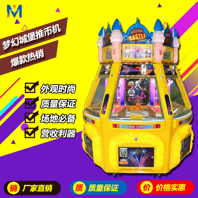 梦幻城堡大型电玩城投币游戏机彩票机推币机豪华版黄金堡