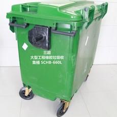 三超 660升中号垃圾桶 环卫专用垃圾桶 清洁工具-绿色 价格 厂家