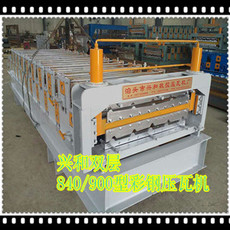 兴和特价全自动彩钢成型840-900双层压瓦机设备
