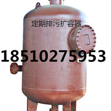 定期排污扩容器   厂家直销价格优惠型号齐全包验收