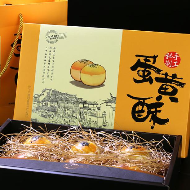 产品照片-蛋黄酥