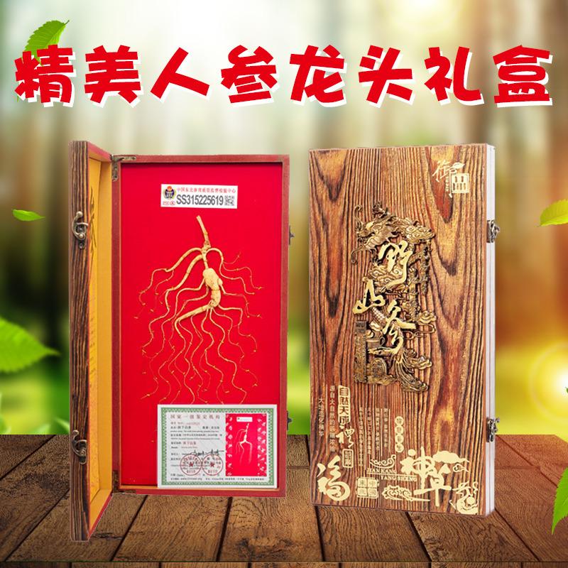 正宗长白山人参 野山参 精美人参礼盒 木质龙头盒带证书 产地批发