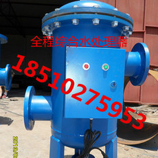 全程综合水处理器  厂家直销价格优惠型号齐全包验收