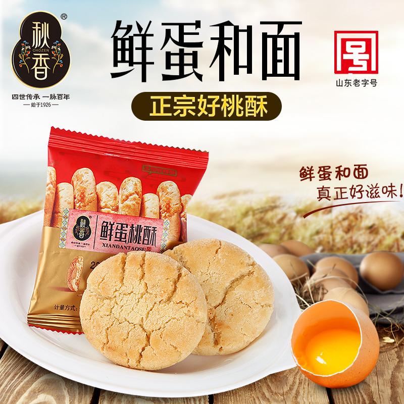 秋香桃酥饼传统糕点礼盒 鲜鸡蛋饼干点心办公室零食早餐1300g