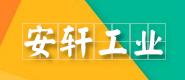 江西安轩工业有限公司