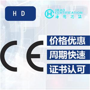 供应 CE产品认证 机械设备及零部件认证服务