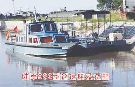 982型巡逻艇及趸船