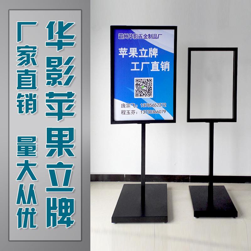 苹果立牌水牌展板架展示架立式广告架挂画架kt板展架指示牌海报架