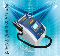 北京激光洗纹身机厂家直销祛除纹身机激光机