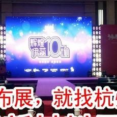 杭州展览布置 杭州酒店会场布置 杭州会议背景制作