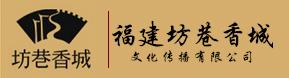 福建坊巷香城文化传播有限公司