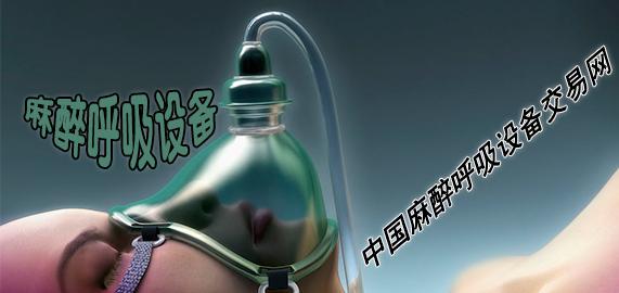 中国麻醉呼吸设备交易网