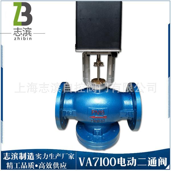 厂家直销va7100法兰电动二通比例调节阀门 电动二通阀图片