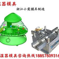 空气净化器塑胶外壳模具 空气净化机塑胶外壳模具 净化器塑胶外壳模具 净化机塑胶外壳模具