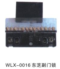 供应WLX-0016 东芝副门锁 WLX-0017 日立副门锁