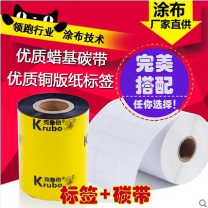 不干胶铜版纸 加强蜡基碳带组合条码打印机标签贴纸色带支持定制