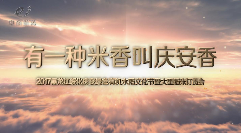 钱柜娱乐官网148有一种米香叫庆安香