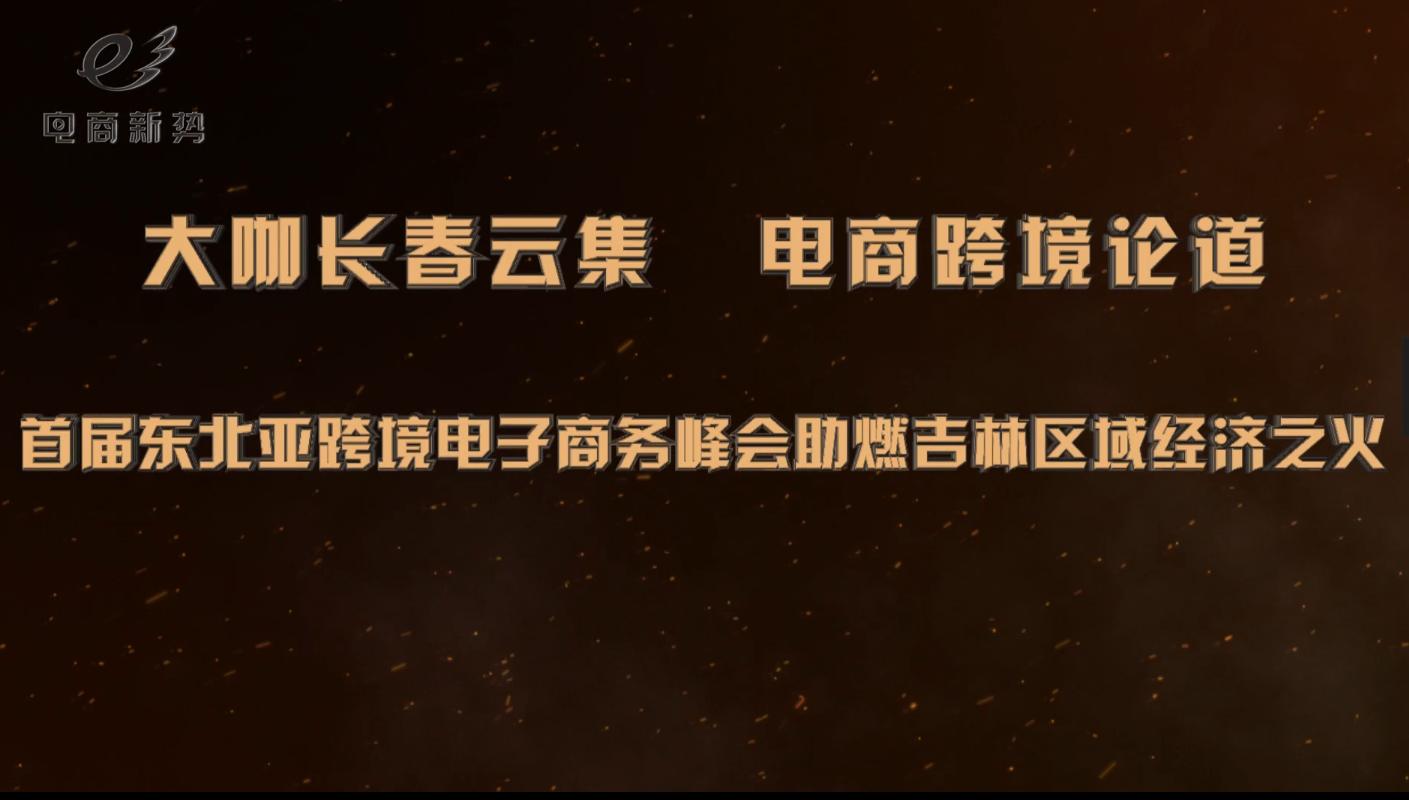 钱柜娱乐官网152首届东北亚跨境电子商务峰会