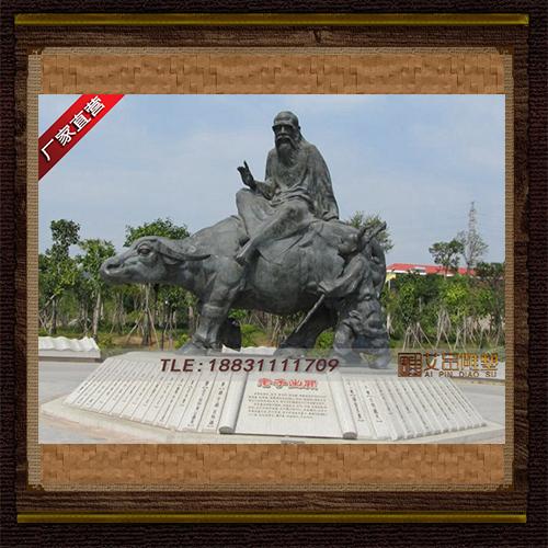 老子铜雕塑  纯铜人物肖像 铸造大型景观雕塑 铜雕加工厂家
