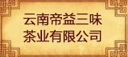 云南帝益三味茶业有限公司