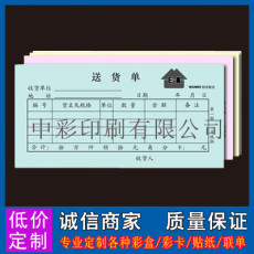 东莞印刷厂表格收据印刷联单送货单收货单印刷定制无碳复写联单